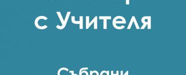 Разговори с Учителя – Събрани и подредени от Боян Боев